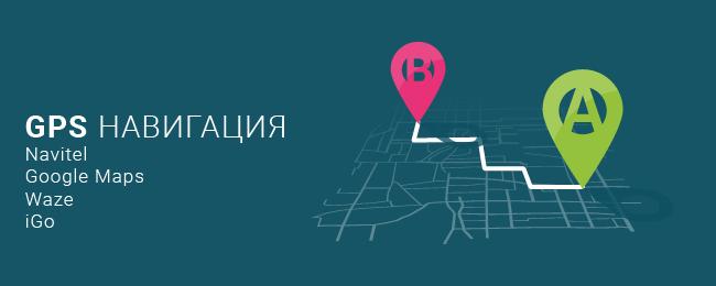 Детальна GPS навігація