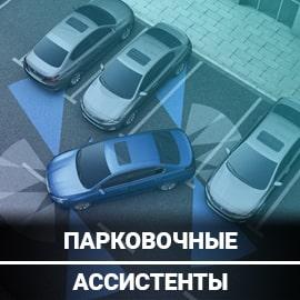 Ассистенты парковки AudioSources