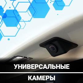 Универсальные парковочные камеры AudioSources