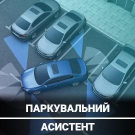Асистенти парковки
