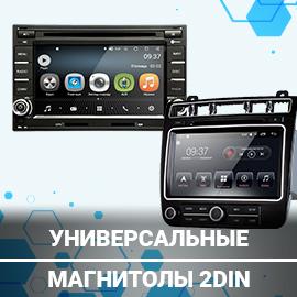 2 Din магнитолы AudioSources