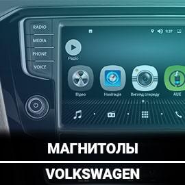 Штатные магнитолы Фольксваген AudioSources
