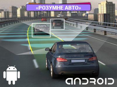 «Розумний» автомобіль з магнітолою Android