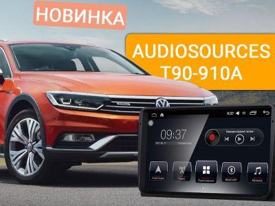 Новинка от AUDIOSOURCES – новая модель автомагнитолы «AudioSources T90-910A Skoda \ Volkswagen»