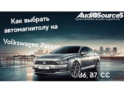 Як вибрати автомагнітолу на Volkswagen Passat B6, B7, CC: оригінальні моделі або штатні пристрої під брендом AudioSources?