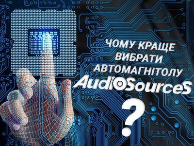 Почему лучше выбрать автомагнитолу AudioSources?