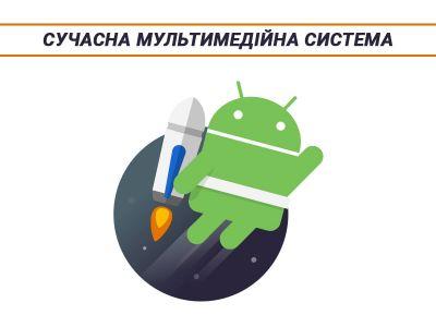 Сучасна мультимедійна система - це штатна магнітола на Android