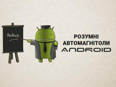 Умные автомагнитолы Android