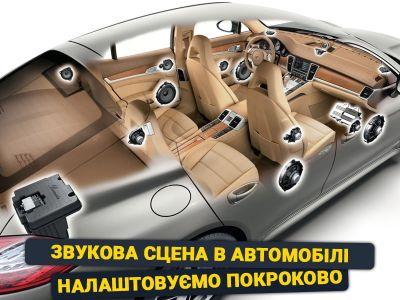 Звуковая сцена в автомобиле: настраиваем пошагово